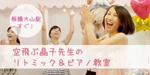 東京・板橋大山とらいあんぐる音楽教室