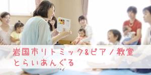岩国・リトミック・ピアノ教室とらいあんぐる