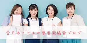 全日本子どもの夢音楽協会